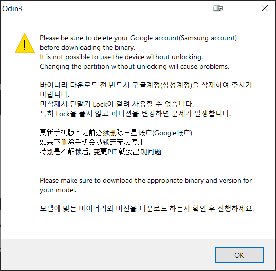 Samsung Odin Warning Window